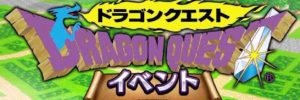 【ドラクエウォーク】初代『ドラゴンクエスト(DQ1)』コラボイベント&ロト装備ふくびき開始!