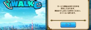 【ドラクエウォーク】iOS版自動ダウンロード開始!?Andoroid版もダウンロード確認!